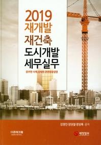 재개발 재건축 도시개발 세무실무(2019)