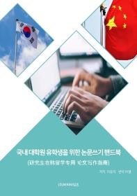 국내대학원 유학생을 위한 논문쓰기 핸드북(한중이중언어)