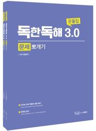 독한독해 3.0 문제뽀개기(문풀집+해설집)