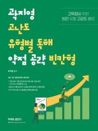 커넥츠 공단기 곽지영 고난도 유형별 독해 약점 공략 빈칸형(2021)