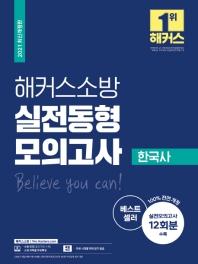 해커스소방 한국사 실전동형모의고사(2021)