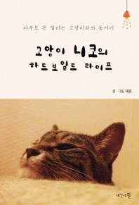 고양이 니코의 하드보일드 라이프