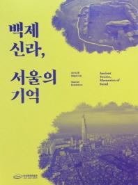 백제 신라, 서울의 기억