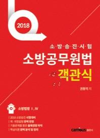 소방공무원법 객관식(2018)