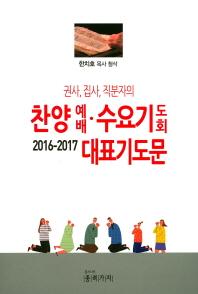 권사, 집사, 직분자의 찬양예배 수요기도회 대표기도문(2016-2017)