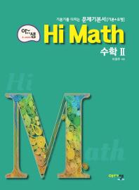 아름다운 샘 Hi Math 고등 수학2(2020)