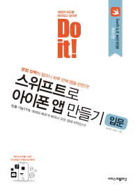 Do it! 스위프트로 아이폰 앱 만들기: 입문
