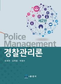 경찰관리론