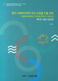 중국 서북부지역의 주요 산업별 진출 전략. 1: 통상 산업편