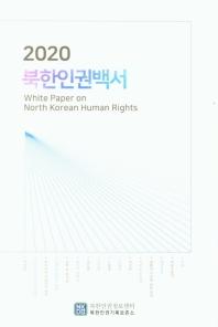 북한인권백서(2020)