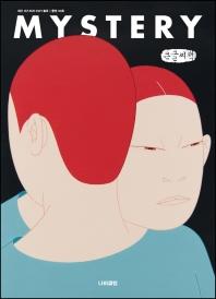 계간 미스터리(2021년 봄호)(통권 69호)(큰글씨책)
