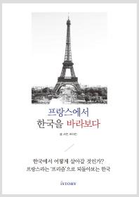 프랑스에서 한국을 바라보다