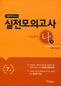 고등 수학영역(나형) 실전모의고사 (2019)