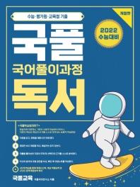 국풀 고등 국어풀이과정 독서(2021)(2022 수능대비)
