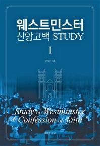 웨스트민스터 신앙고백 Study. 1