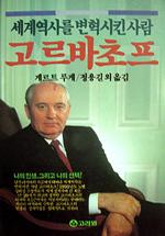 고르바초프(세계역사를 변혁시킨 사람)