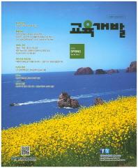 교육개발(2015 Spring Vol. 42 No. 1)