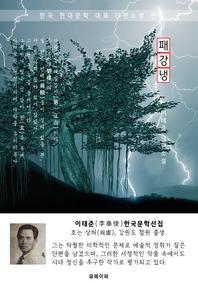 패강냉(浿江冷) - 이태준 한국문학선집
