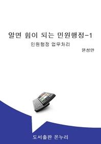알면 힘이 되는 민원행정-1