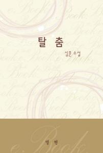 탈춤-심훈 소설
