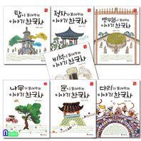 조선북스/어린이 한국사 첫발 시리즈세트(전7권)/나무.문.비석.탑.다리.정자.옛무덤-이야기한국사