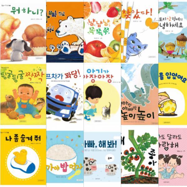 [사은품증정/최신간] 둥둥아기그림책 시리즈 세트(전15권)