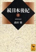 續日本後紀 全現代語譯 上