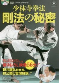 少林寺拳法剛法の秘密 DVDでよくわかる!