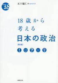 18歲から考える日本の政治