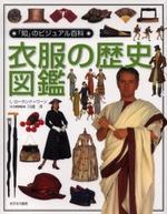 衣服の歷史圖鑑