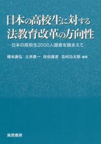 日本の高校生に對する法敎育改革の方向性 日本の高校生2000人調査を踏まえて