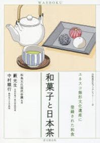 和菓子と日本茶