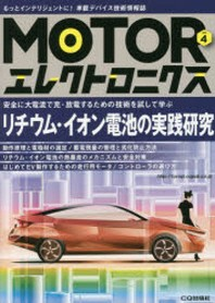 MOTORエレクトロニクス もっとインテリジェントに!車載デバイス技術情報誌 NO.4