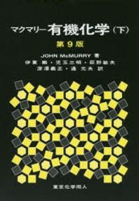 マクマリ-有機化學 下