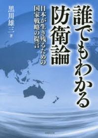 誰でもわかる防衛論 日本が生き殘るための國家戰略の提言