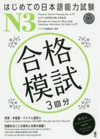 はじめての日本語能力試驗 合格模試 N3