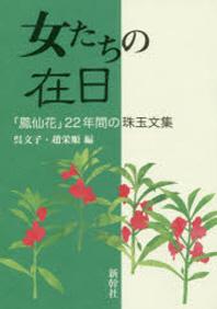 女たちの在日 「鳳仙花」22年間の珠玉文集