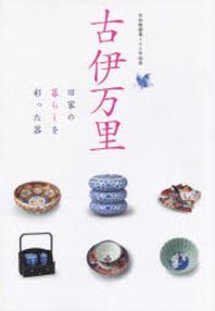 古伊万里 有田燒創業400年記念 臼家の暮らしを彩った器