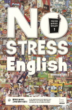 NO STRESS ENGLISH