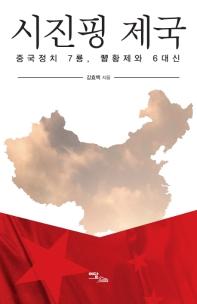 시진핑 제국 : 중국정치 7룡, 시황제와 6대신