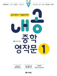 내공 중학 영작문. 1
