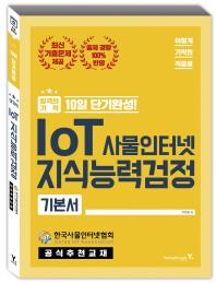 이기적 in IoT 사물인터넷 지식능력검정 기본서