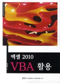 엑셀 2010 VBA 활용