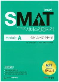 SMAT 서비스경영자격 Module A  비즈니스 커뮤니케이션