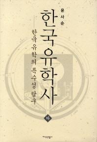 한국유학사(하)