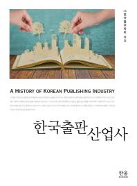 한국출판산업사