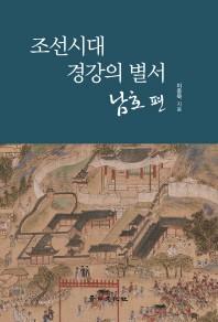 조선시대 경강의 별서: 남호편
