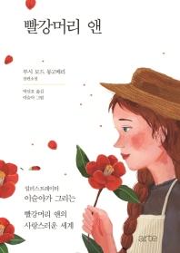 빨강머리 앤(일러스트 에디션)