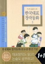 두고두고 읽고 싶은 한국대표 창작동화 3