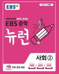 EBS 뉴런 중학 사회 2(2021)